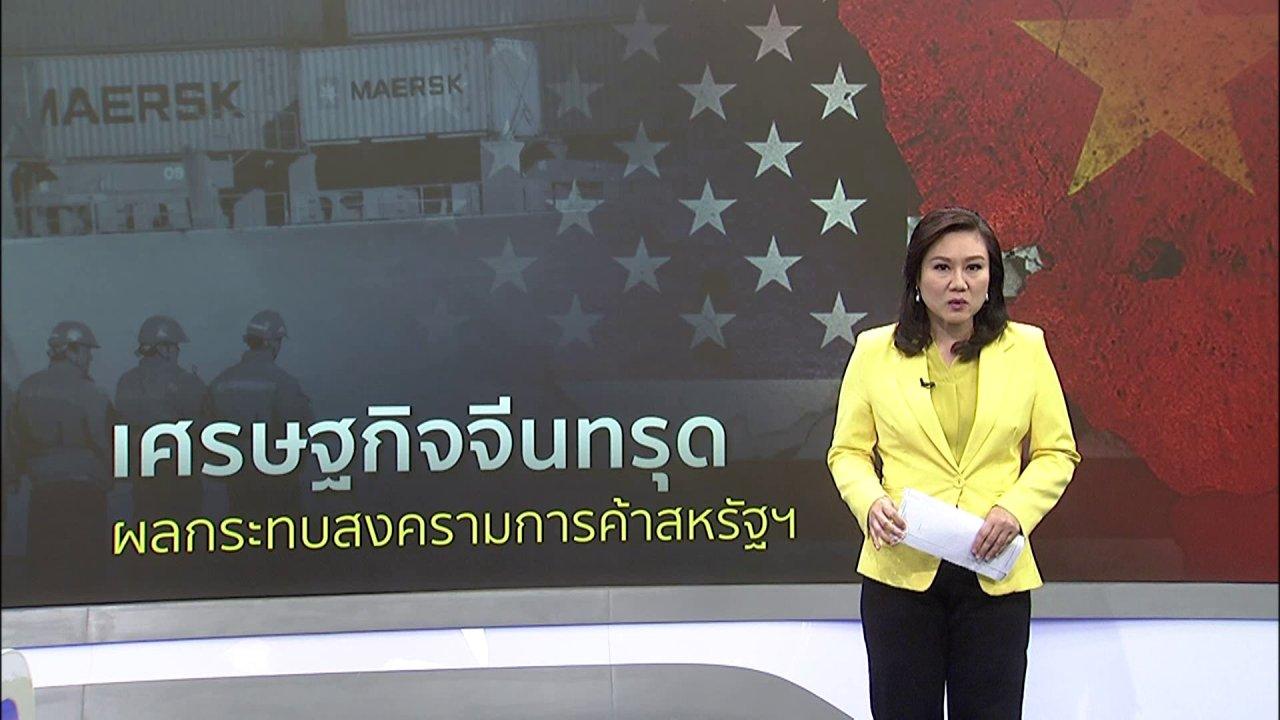 ข่าวค่ำ มิติใหม่ทั่วไทย - วิเคราะห์สถานการณ์ต่างประเทศ : สงครามการค้ากระทบการเติบโตเศรษฐกิจจีน