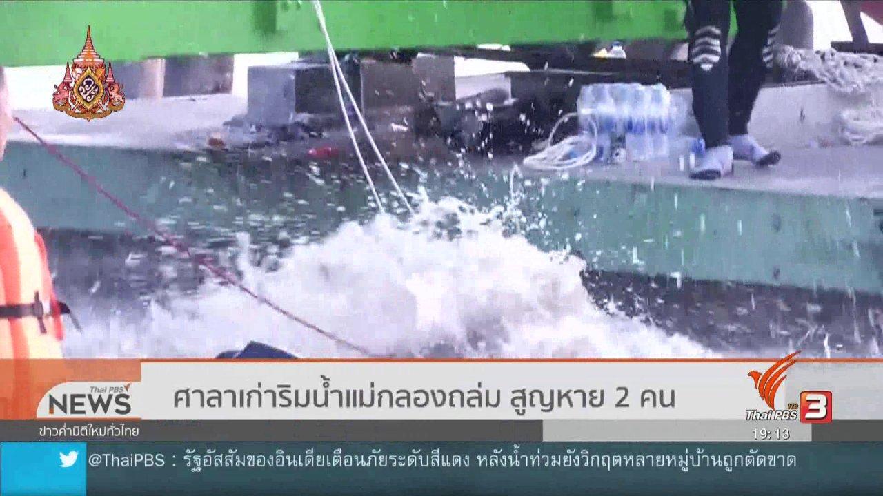 ข่าวค่ำ มิติใหม่ทั่วไทย - ศาลาเก่าริมน้ำแม่กลองถล่ม สูญหาย 2 คน