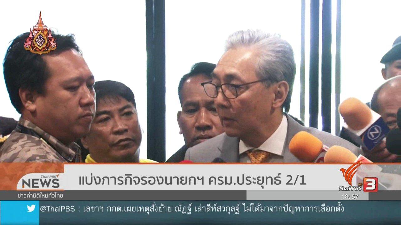 ข่าวค่ำ มิติใหม่ทั่วไทย - แบ่งภารกิจรองนายกฯ ครม.ประยุทธ์ 2/1