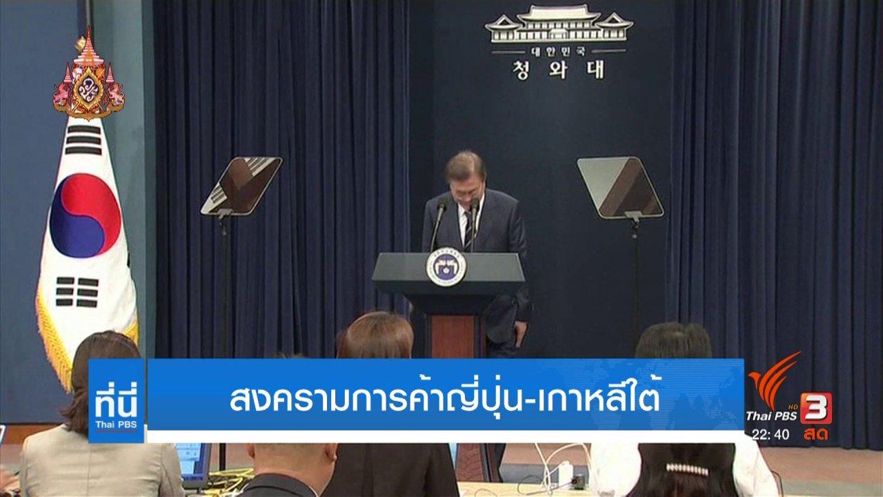 ที่นี่ Thai PBS - สงครามการค้าญี่ปุ่น - เกาหลีใต้