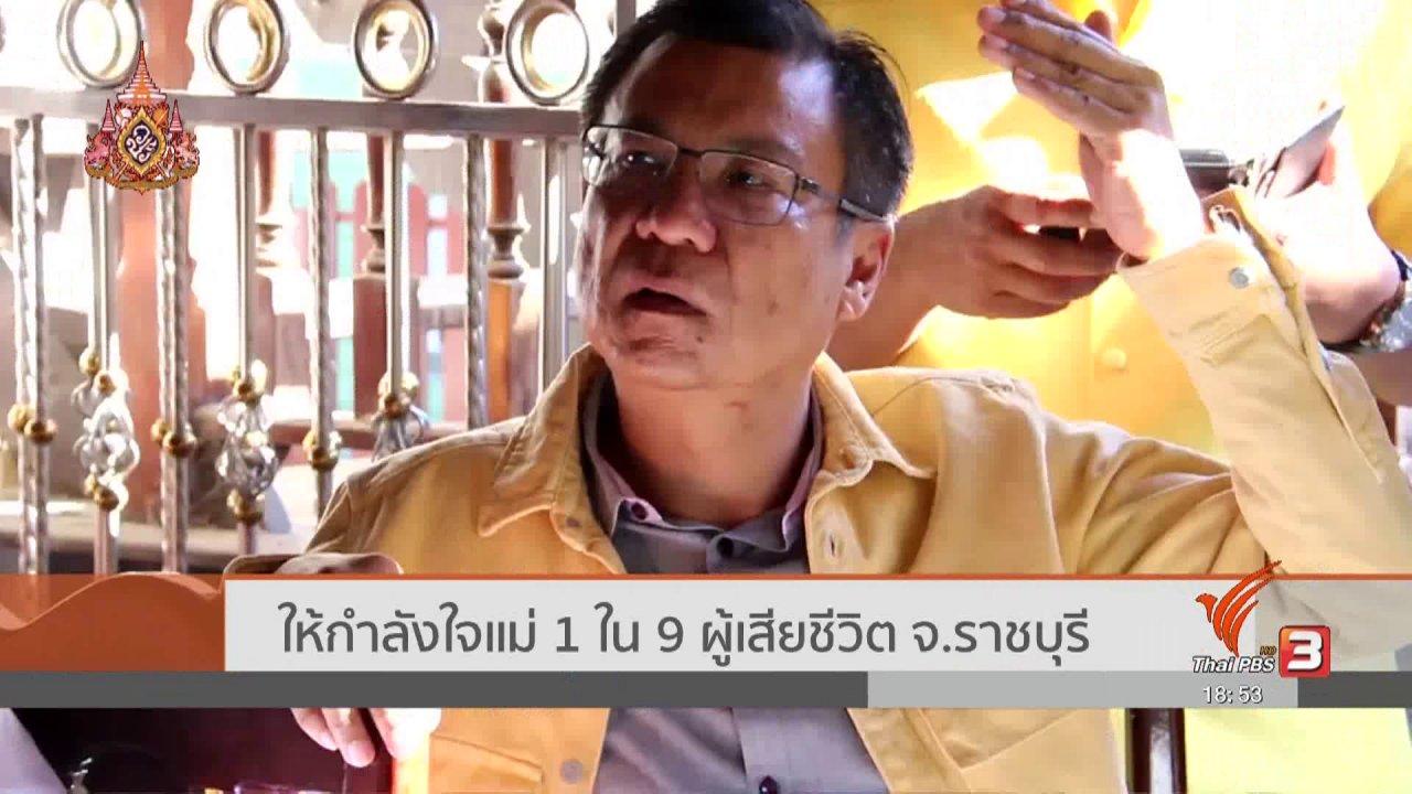 ข่าวค่ำ มิติใหม่ทั่วไทย - ให้กำลังใจแม่ 1 ใน 9 ผู้เสียชีวิต จ.ราชบุรี