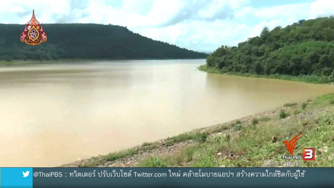 ข่าวค่ำ มิติใหม่ทั่วไทย - ฝนตกน้อยส่งผลอีสานล่างเผชิญปัญหาภัยแล้ง