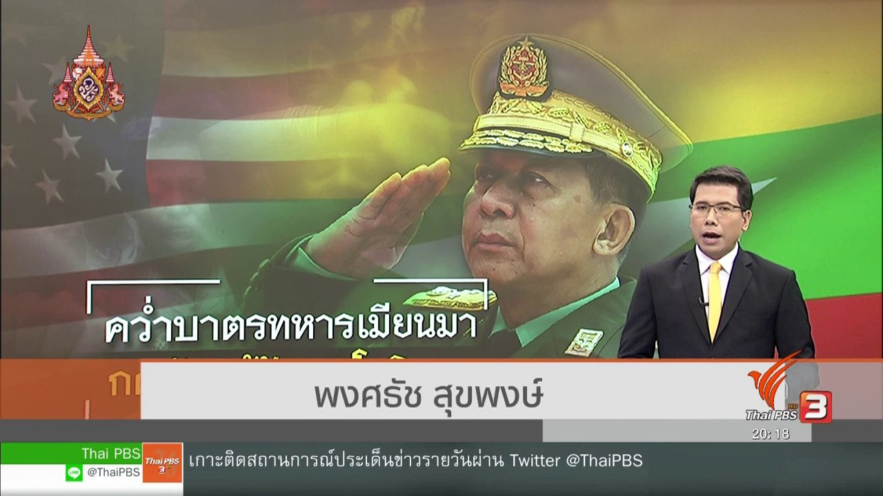 ข่าวค่ำ มิติใหม่ทั่วไทย - วิเคราะห์สถานการณ์ต่างประเทศ : สหรัฐฯ คว่ำบาตรทหารเมียนมาปมโรฮิงญา