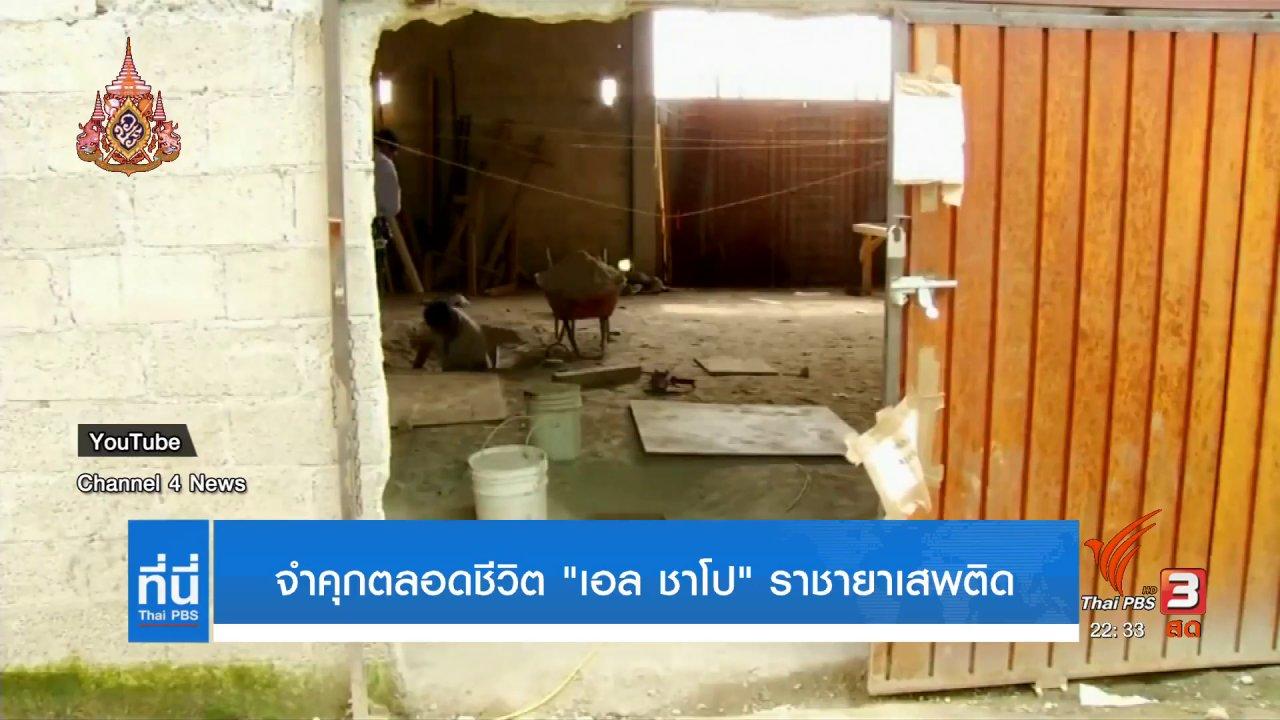 ที่นี่ Thai PBS - ศาลสหรัฐสั่งจำคุกตลอดชีวิต เอลชาโป
