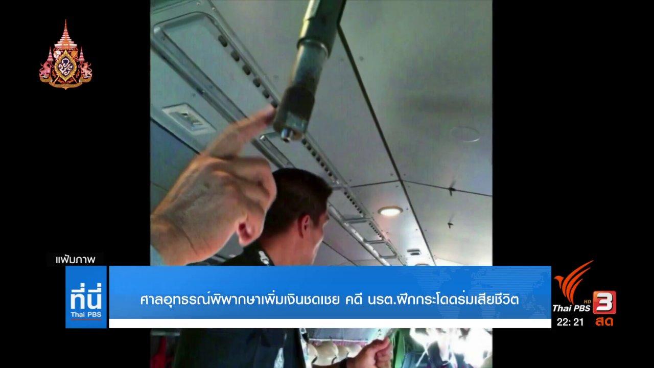 ที่นี่ Thai PBS - ศาลอุทธรณ์พิพากษาเพิ่มเงินชดเชย คดี นรต.กระโดดร่มเสียชีวิต