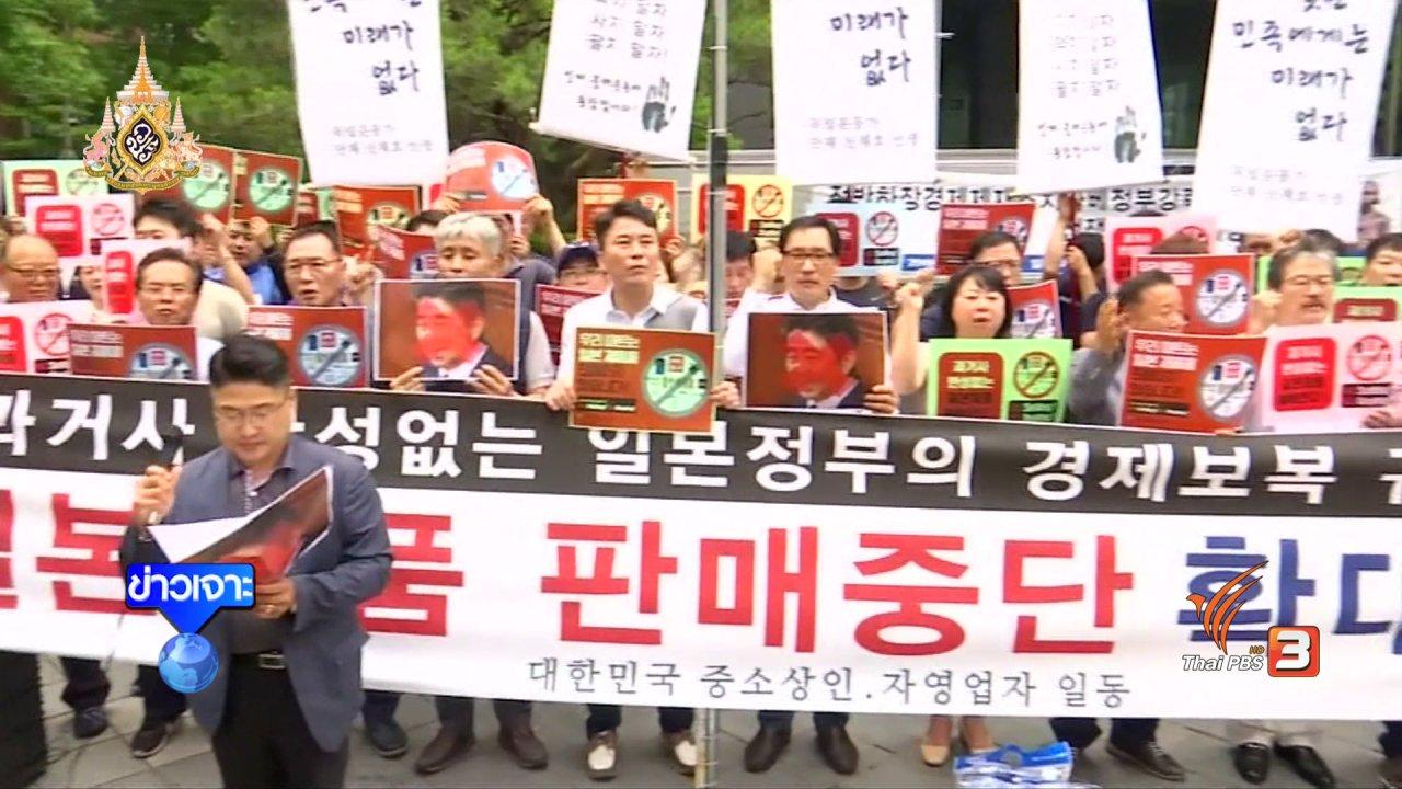 ข่าวเจาะย่อโลก - ชนวนเหตุ ญี่ปุ่น-เกาหลีใต้ ความสัมพันธ์ตกต่ำสุดในรอบ 54 ปี