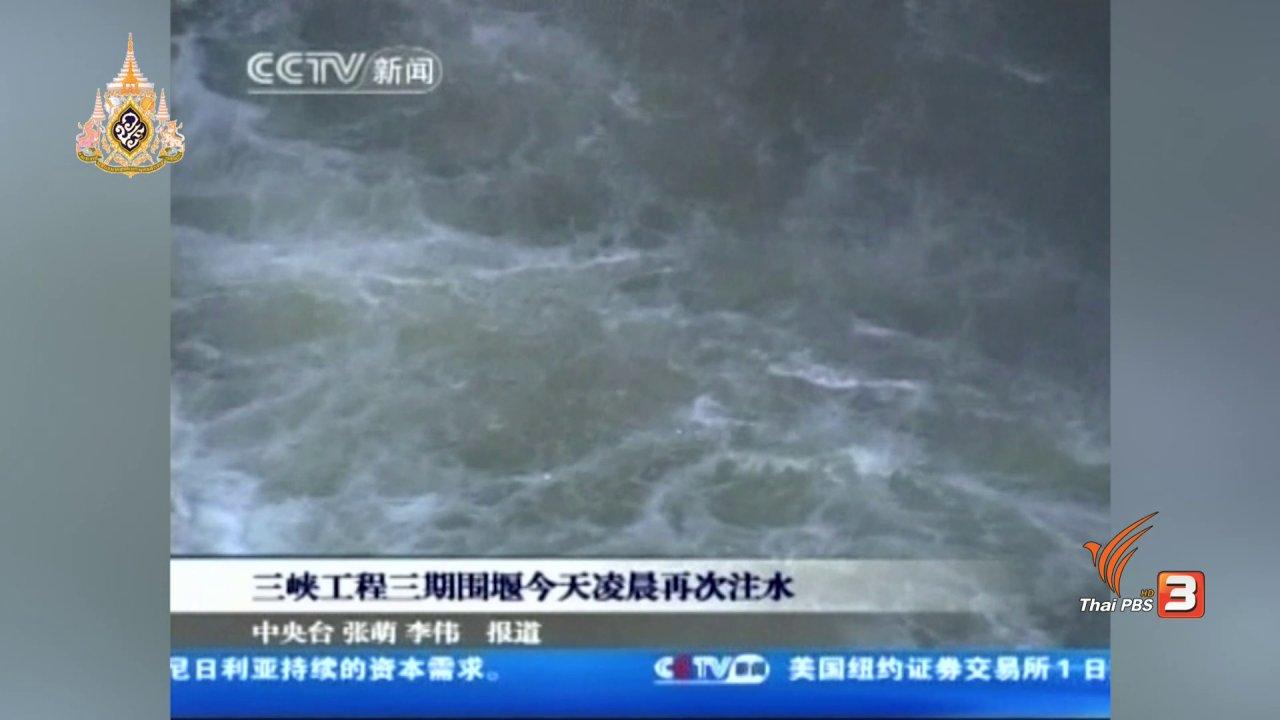 ข่าวเจาะย่อโลก - วิกฤตน้ำโขง แล้งหน้าฝน ผลกระทบสร้างเขื่อน