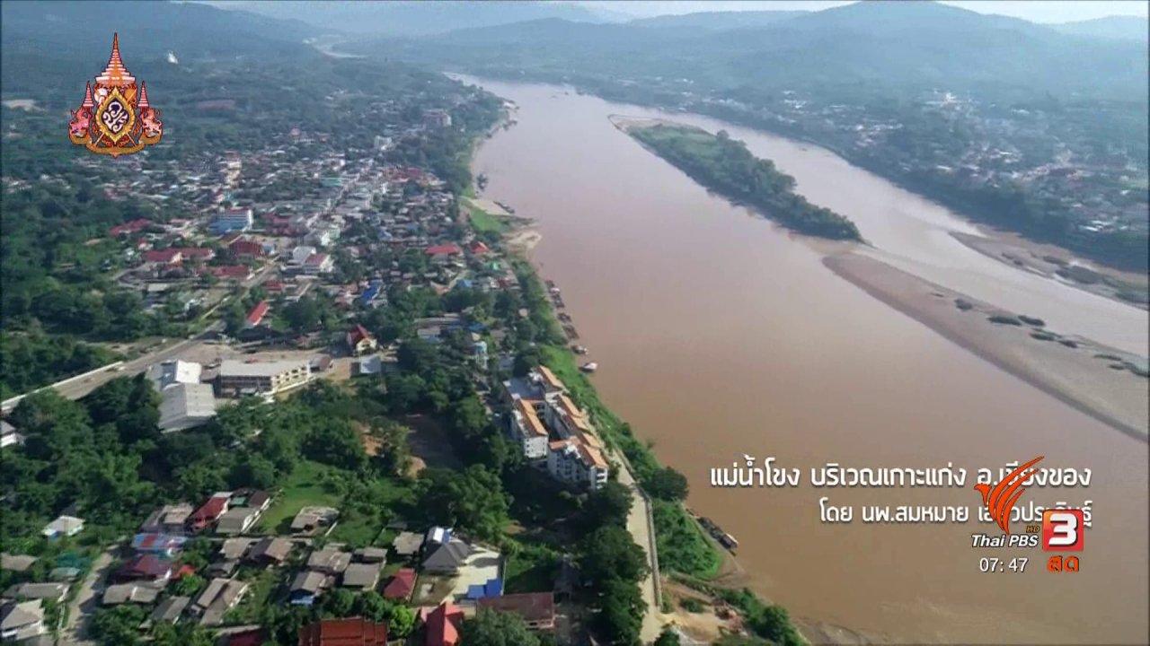 วันใหม่  ไทยพีบีเอส - C-site Report : วิกฤตน้ำโขงลดต่ำ อ.เชียงแสน จ.เชียงราย