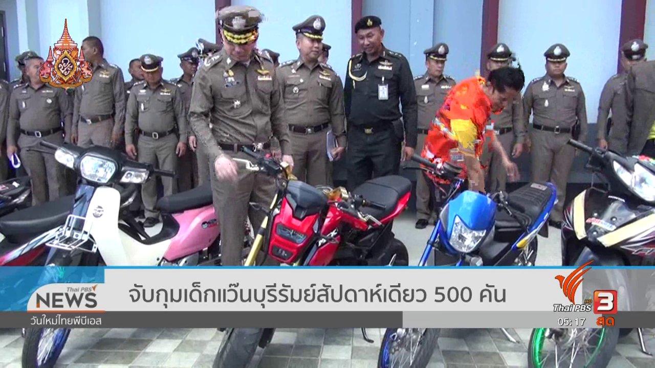 วันใหม่  ไทยพีบีเอส - จับกุมเด็กแว๊นบุรีรัมย์สัปดาห์เดียว 500 คัน