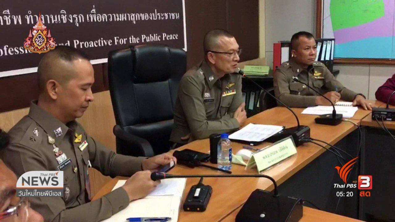 วันใหม่  ไทยพีบีเอส - ลงนามข้อตกลงยุติปัญหาอาชีวะยกพวกตีกัน