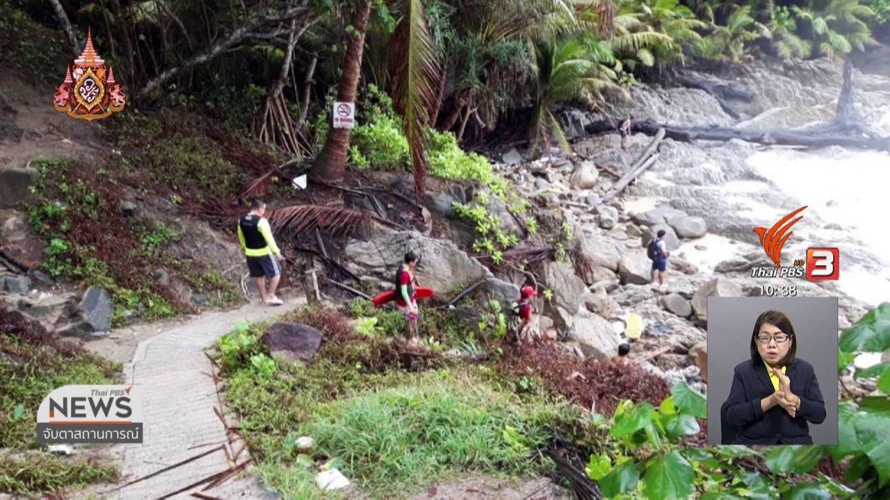 จับตาสถานการณ์ - ยังไม่พบ นทท.ฟิลิปปินส์ 2 คน สูญหายทะเล จ.ภูเก็ต