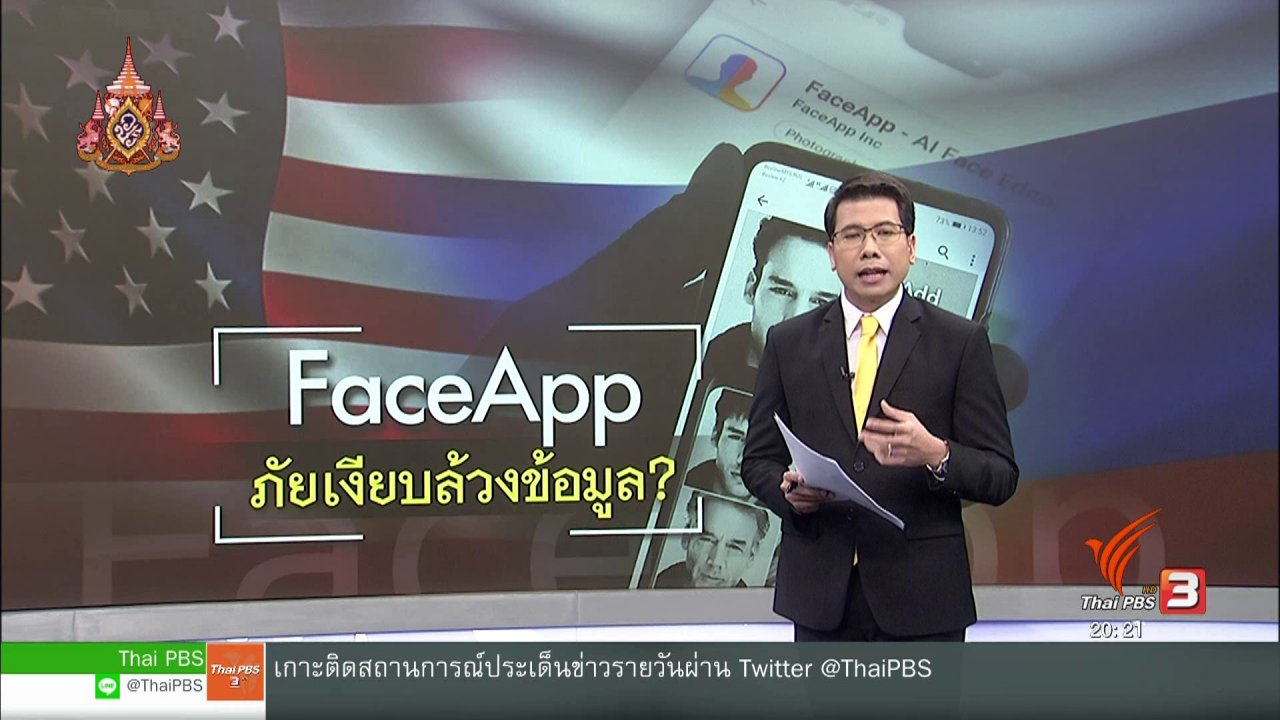 ข่าวค่ำ มิติใหม่ทั่วไทย - วิเคราะห์สถานการณ์ต่างประเทศ : FaceApp ภัยเงียบล้วงข้อมูลส่วนตัว ?