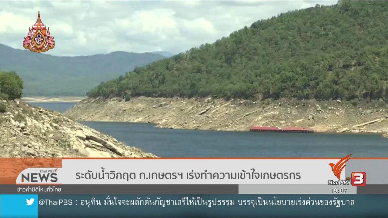 ข่าวค่ำ มิติใหม่ทั่วไทย - ระดับน้ำวิกฤต ก.เกษตรฯ เร่งทำความเข้าใจเกษตรกร