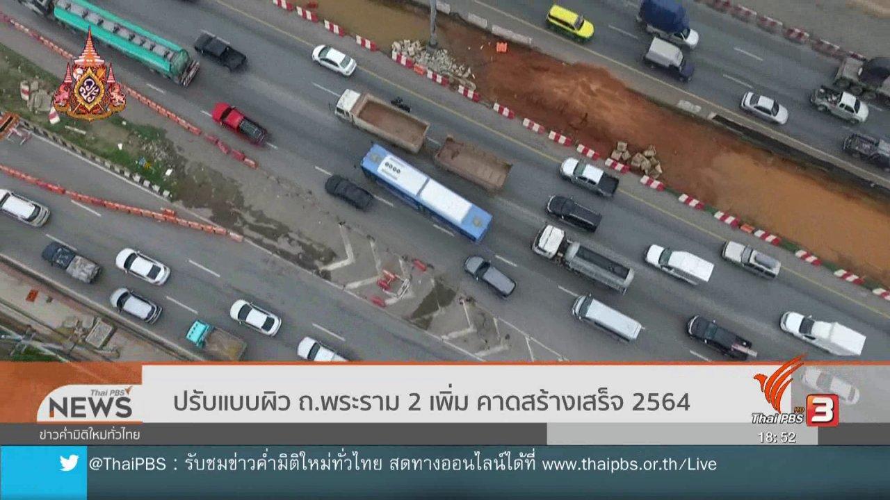 ข่าวค่ำ มิติใหม่ทั่วไทย - ปรับแบบผิว ถ.พระราม 2 เพิ่ม คาดสร้างเสร็จ 2564