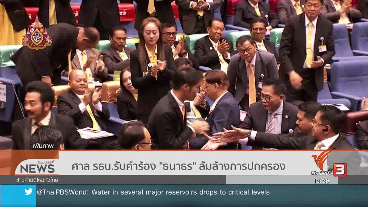 """ข่าวค่ำ มิติใหม่ทั่วไทย - ศาล รธน.รับคำร้อง """"ธนาธร"""" ล้มล้างการปกครอง"""