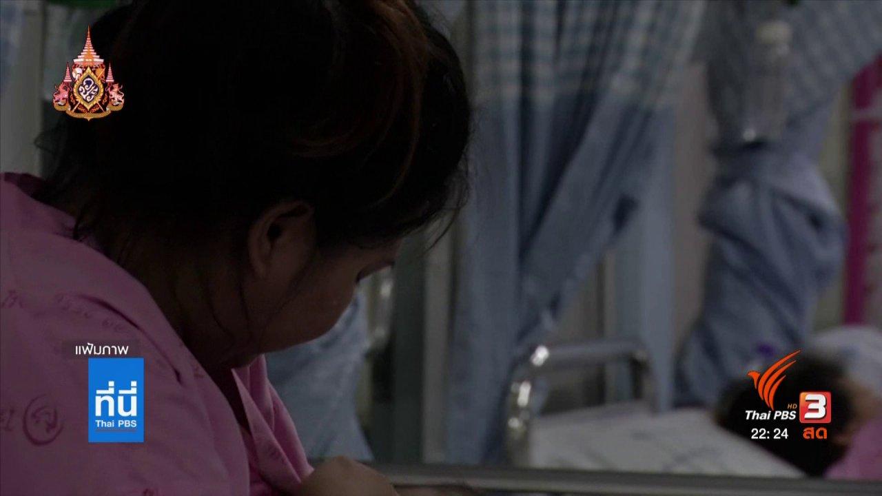 ที่นี่ Thai PBS - เตรียมรับมือสังคมผู้สูงวัย