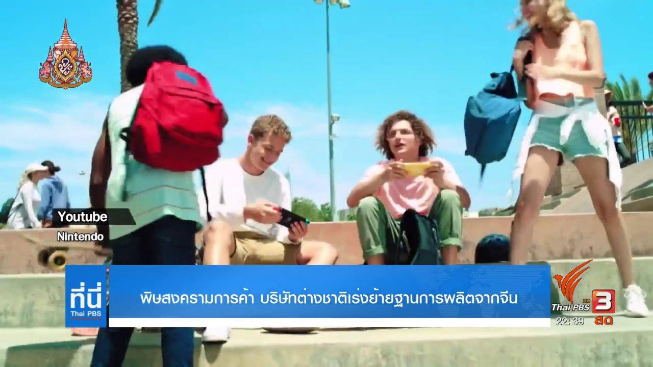 """ที่นี่ Thai PBS - พิษสงครามการค้า """"สหรัฐ - จีน"""""""