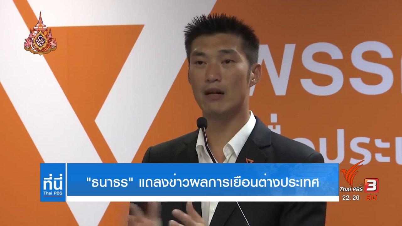 ที่นี่ Thai PBS - ธนาธร แถลงผลเยือนต่างประเทศ