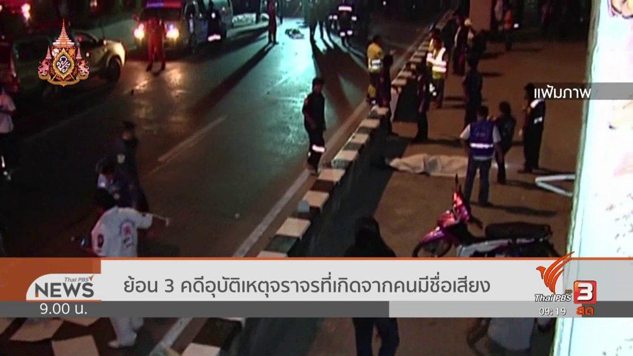 """ข่าว 9 โมง - แตกประเด็นข่าว : """"เหยื่อ"""" บนถนน"""