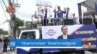 ที่นี่ Thai PBS ปัญหาปากท้อง โจทย์ท้าทายรัฐบาล