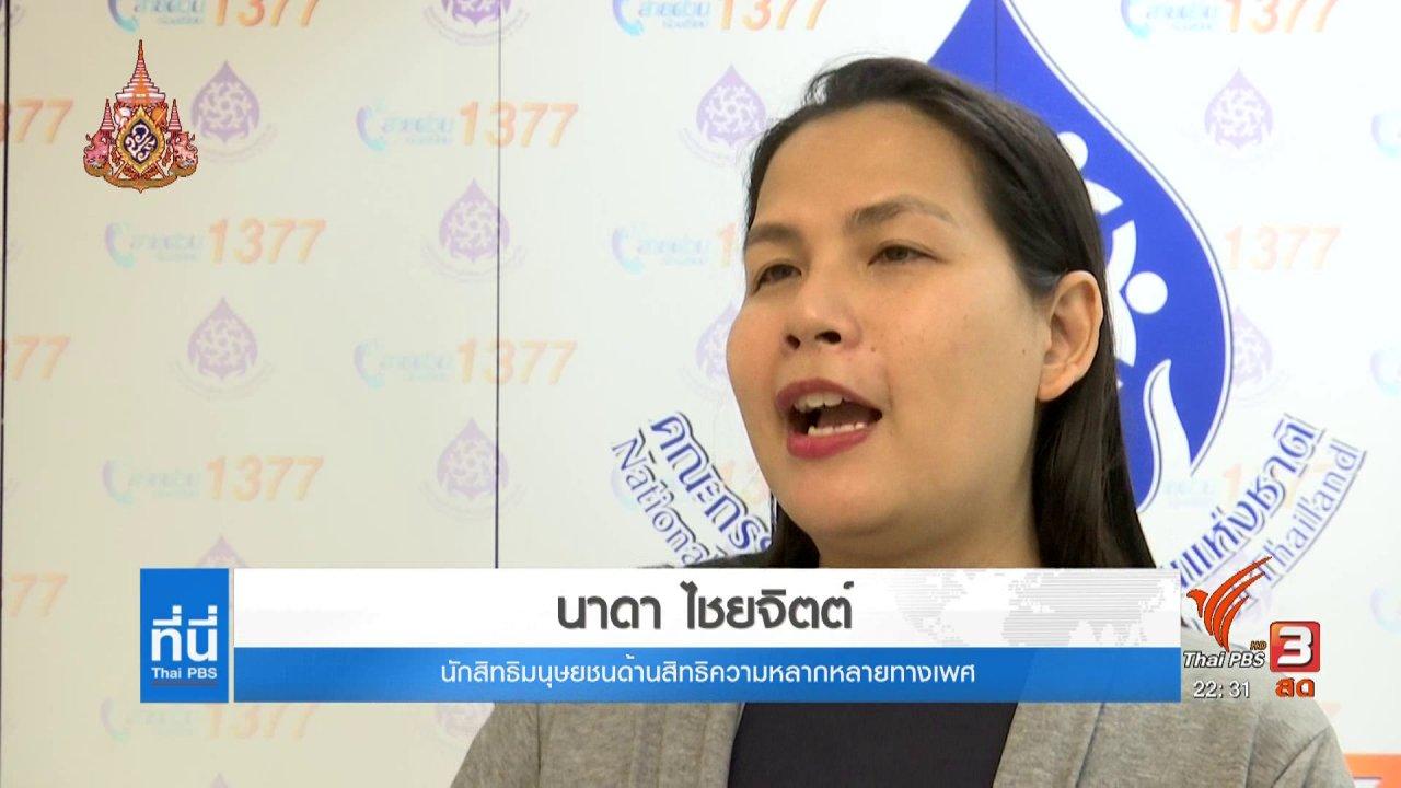 ที่นี่ Thai PBS - เครือข่ายครูหลากหลายทางเพศ ร้องเรียน กสม.