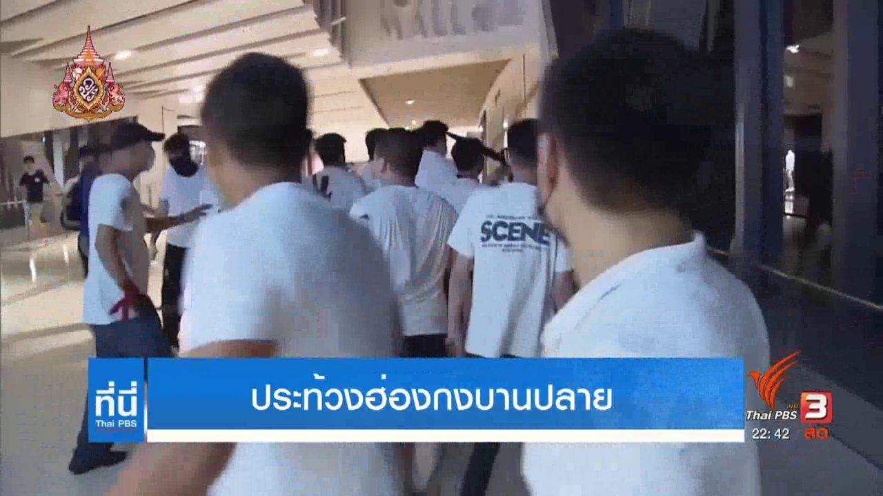 ที่นี่ Thai PBS - ประท้วงในฮ่องกงบานปลาย