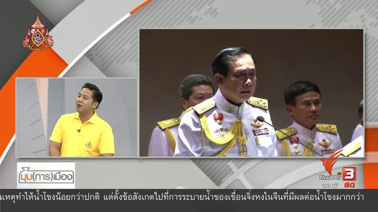 วันใหม่  ไทยพีบีเอส - มุม(การ)เมือง : คุณสมบัติรัฐมนตรี