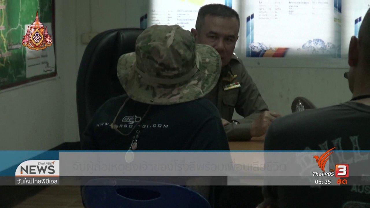 วันใหม่  ไทยพีบีเอส - จับผู้ก่อเหตุยิงเจ้าของโรงสีพร้อมเพื่อนเสียชีวิต