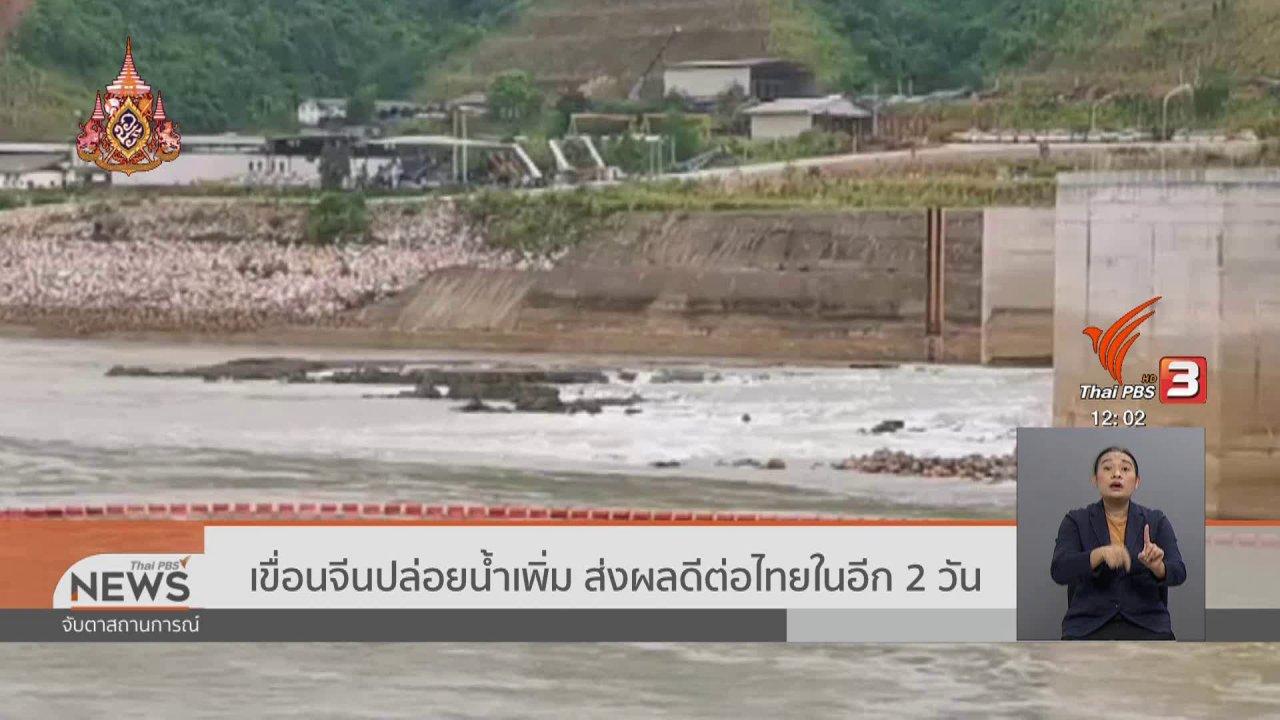 จับตาสถานการณ์ - เขื่อนจีนปล่อยน้ำเพิ่ม ส่งผลดีต่อไทยในอีก 2 วัน