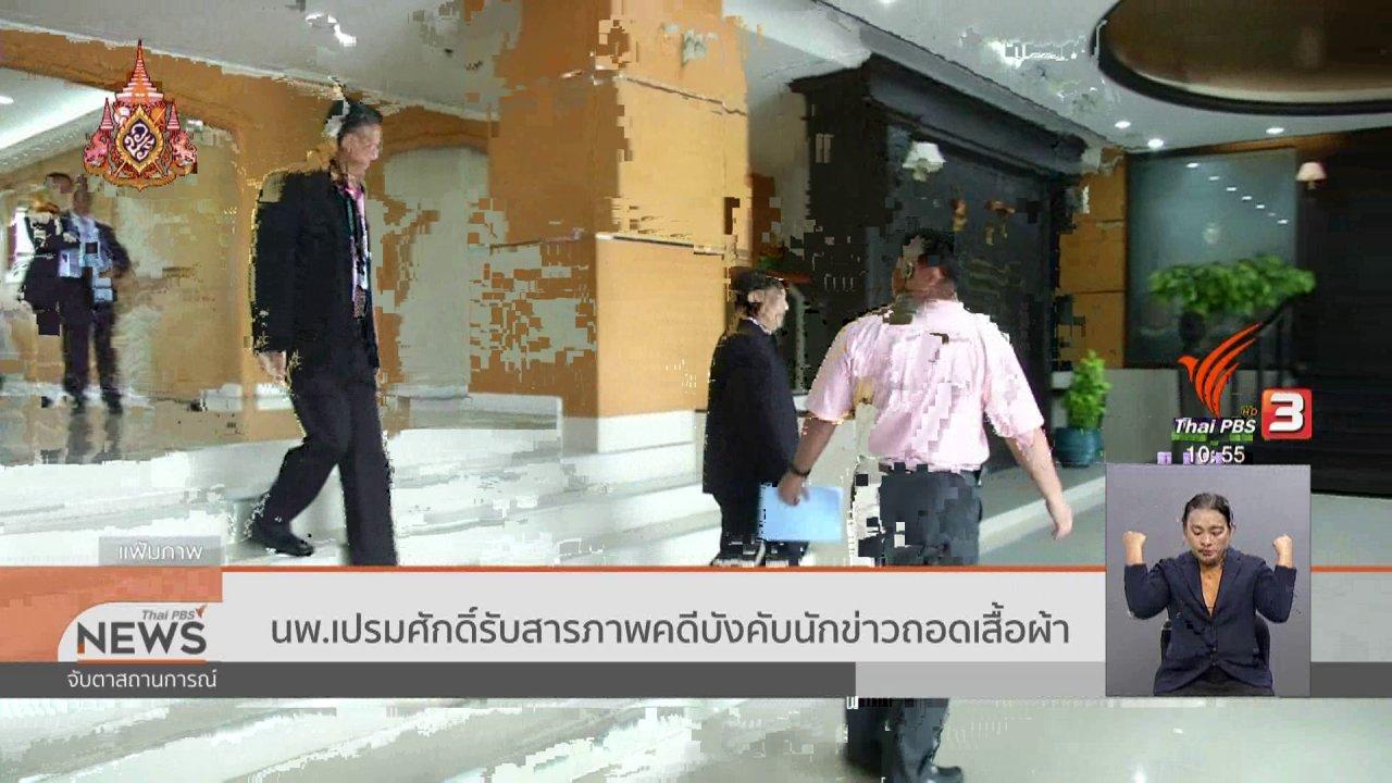 จับตาสถานการณ์ - นพ.เปรมศักดิ์รับสารภาพคดีบังคับนักข่าวถอดเสื้อผ้า