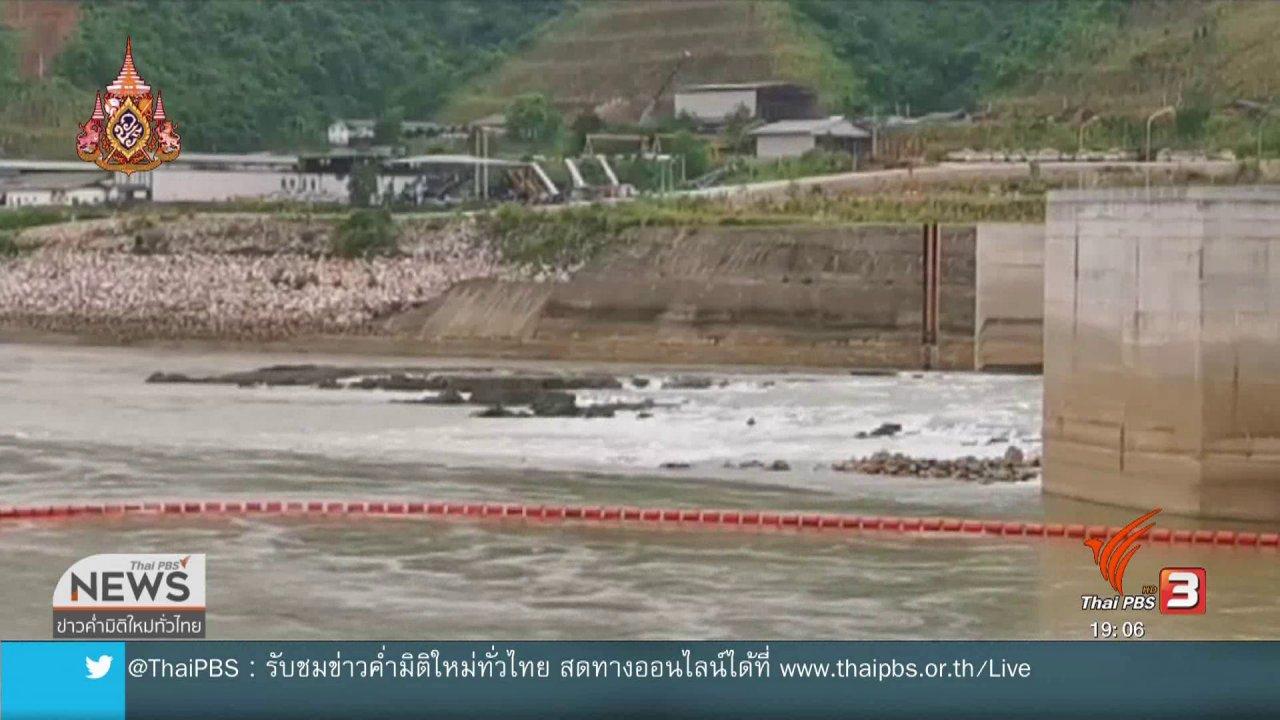 ข่าวค่ำ มิติใหม่ทั่วไทย - ผู้บริหารเขื่อนไซยะบุรี ยืนยันไม่ใช่ต้นตอปัญหาภัยเเล้ง