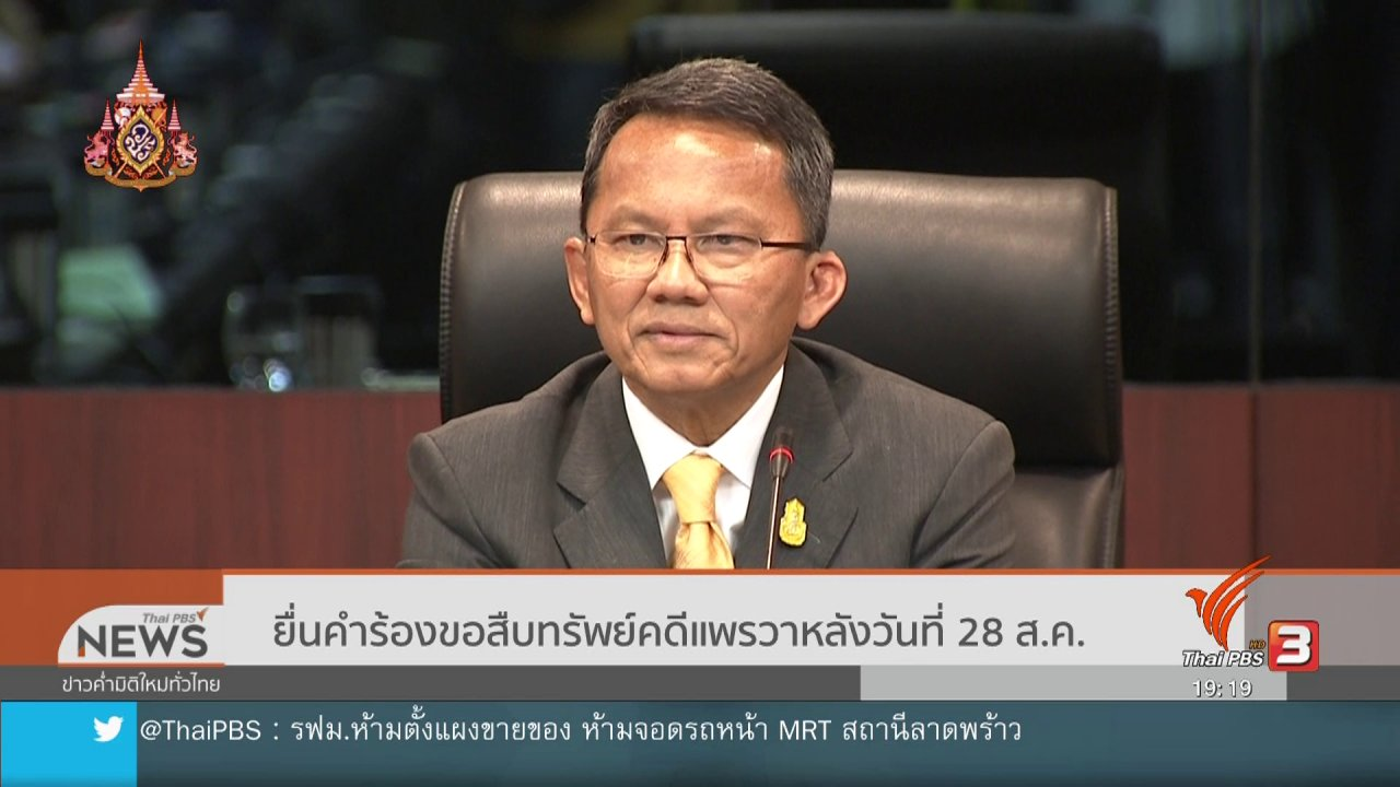 ข่าวค่ำ มิติใหม่ทั่วไทย - ยื่นคำร้องขอสืบทรัพย์คดีแพรวาหลัง 28 ส.ค. 62