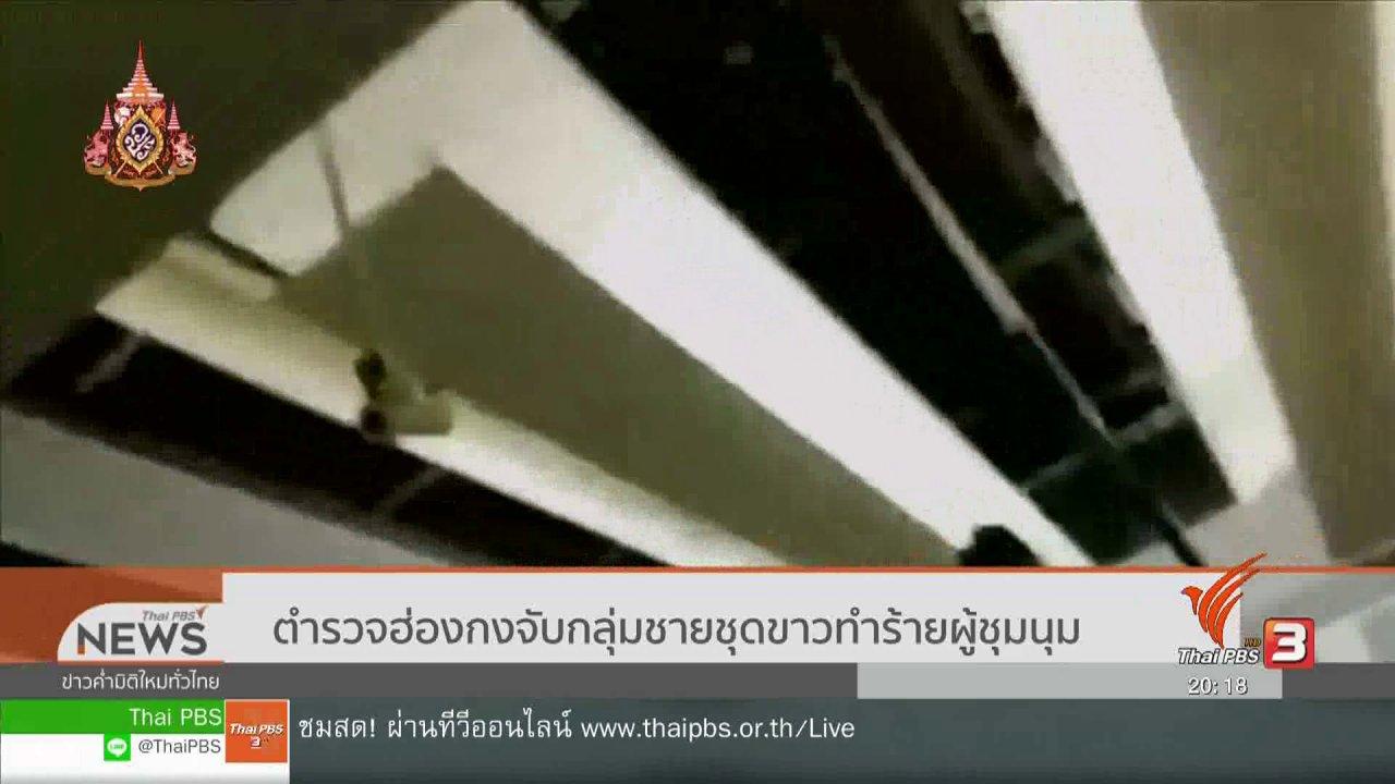 ข่าวค่ำ มิติใหม่ทั่วไทย - วิเคราะห์สถานการณ์ต่างประเทศ : ตำรวจฮ่องกงจับกลุ่มชายชุดขาวทำร้ายผู้ชุมนุม