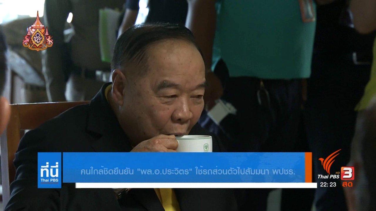 ที่นี่ Thai PBS - ยืนยัน พล.อ.ประวิตร ใช้รถส่วนตัว