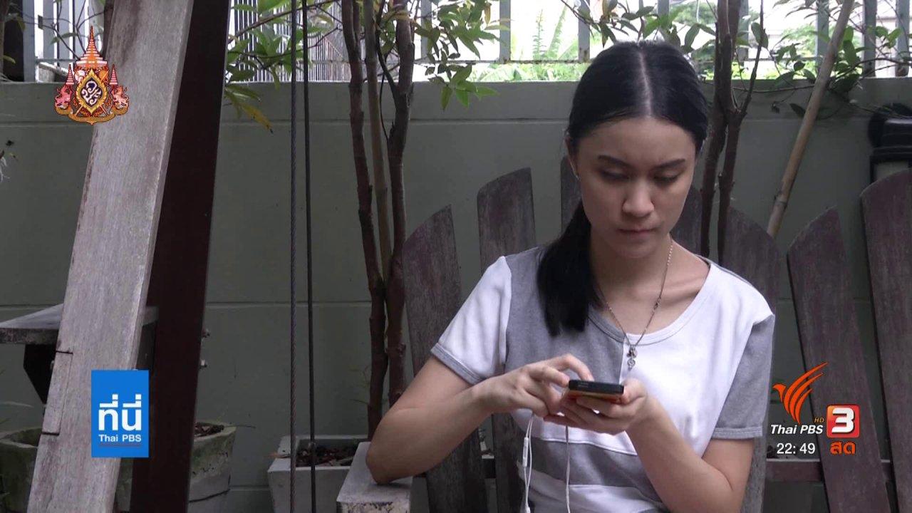 ที่นี่ Thai PBS - ลูเต้อร์ สุนัขนำทาง