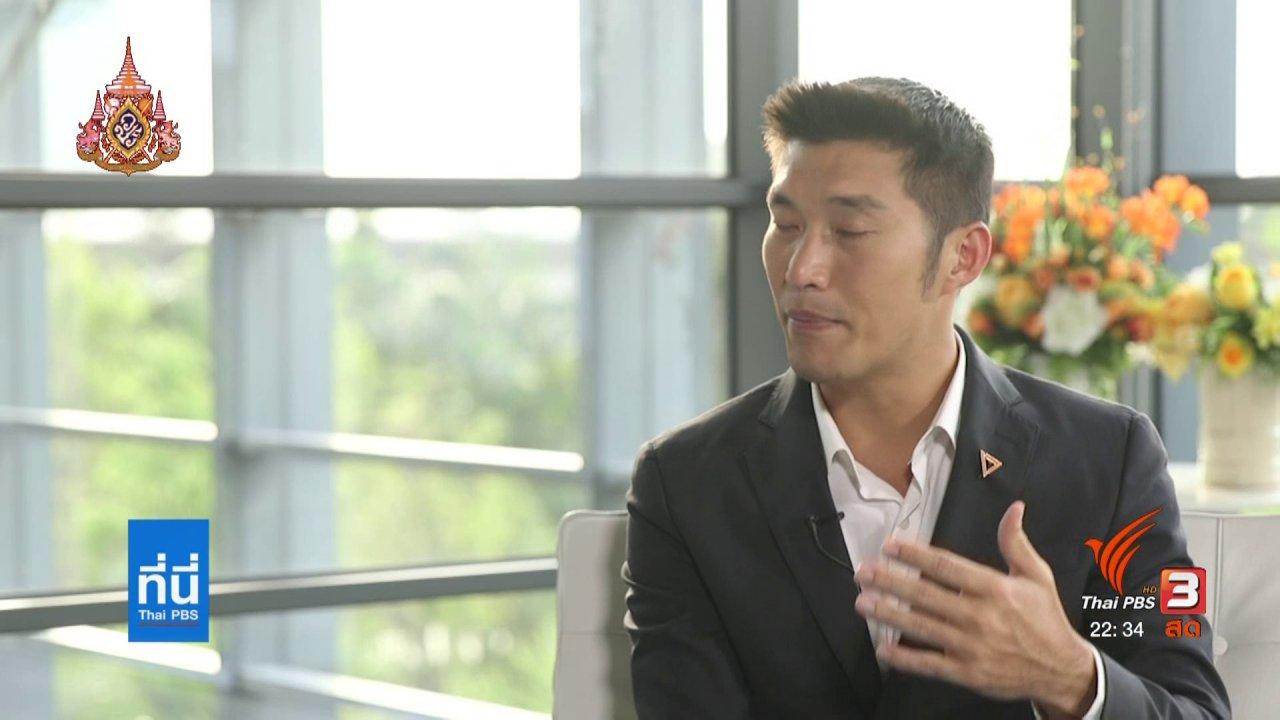 ที่นี่ Thai PBS - ธนาธร ตอบคำถาม นักการเมืองขยายความแตกแยก