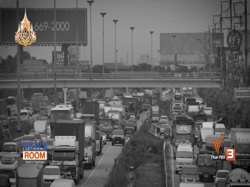 ห้องข่าว ไทยพีบีเอส NEWSROOM - ตรวจสอบโครงสร้างถนนพระราม 2 ซ่อม สร้าง ไม่รู้จบ ?