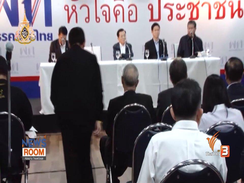 ห้องข่าว ไทยพีบีเอส NEWSROOM - รัฐบาล - ฝ่ายค้าน ติวเข้มอภิปรายแถลงนโยบาย