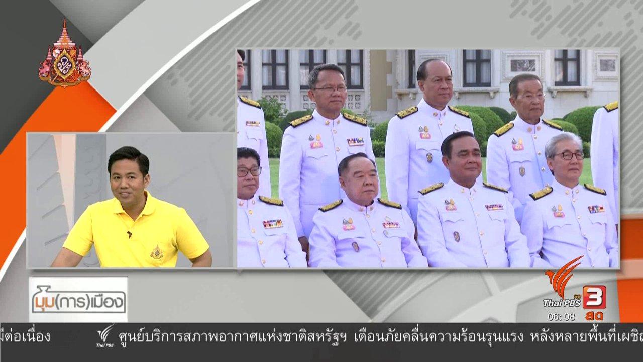วันใหม่  ไทยพีบีเอส - มุม(การ)เมือง : เปิดนโยบายรัฐบาล