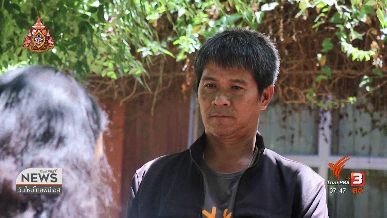 วันใหม่  ไทยพีบีเอส - C-site Report : วิกฤตน้ำโขงแห้ง กระทบสัตว์น้ำและระบบนิเวศ