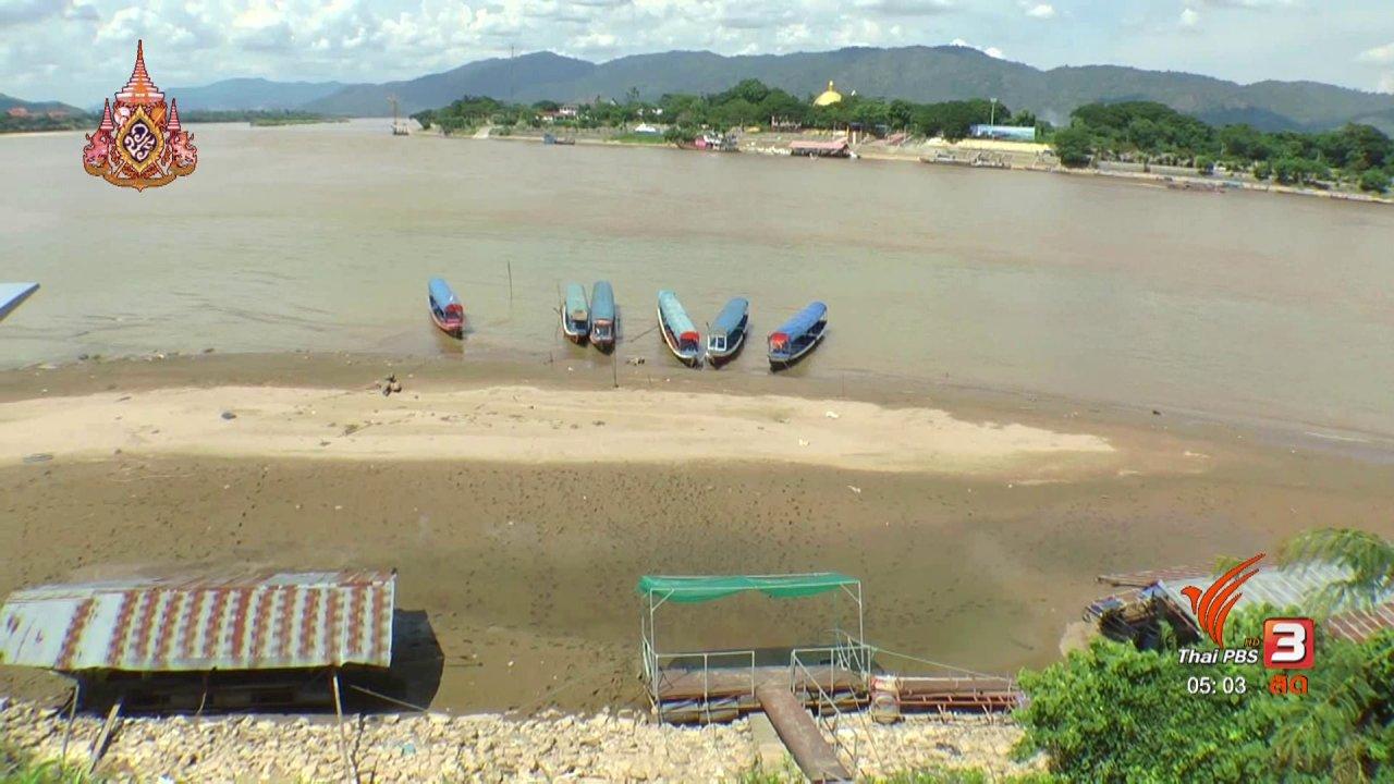 วันใหม่  ไทยพีบีเอส - สถานการณ์แล้งจากระดับปริมาณน้ำโขง