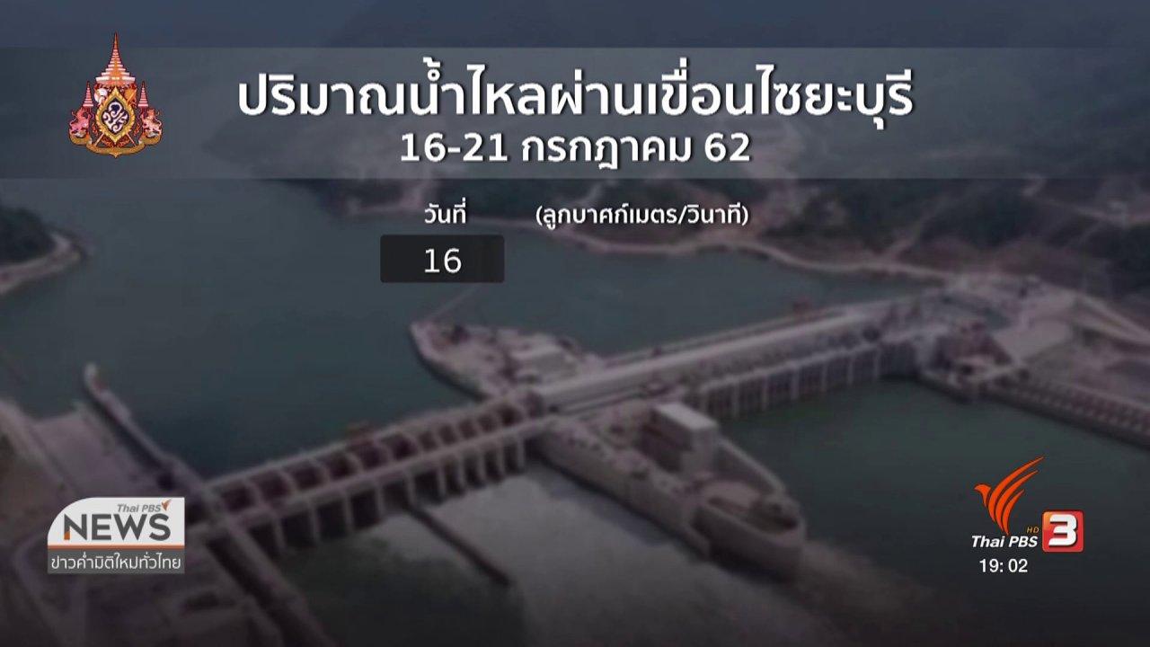 ข่าวค่ำ มิติใหม่ทั่วไทย - เขื่อนไซยะบุรีชี้แจงไม่กักน้ำ
