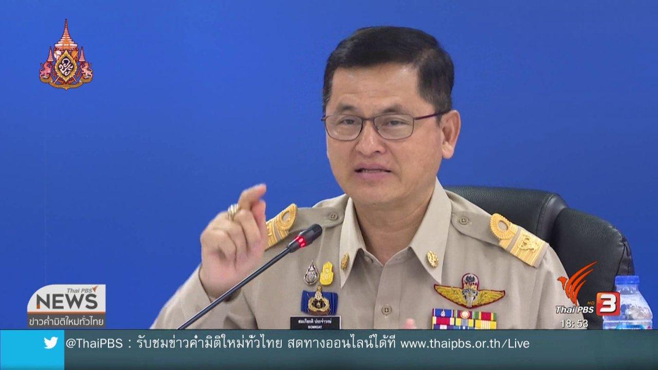 ข่าวค่ำ มิติใหม่ทั่วไทย - เตรียมเปิดศูนย์เฉพาะกิจติดตามภัยแล้ง