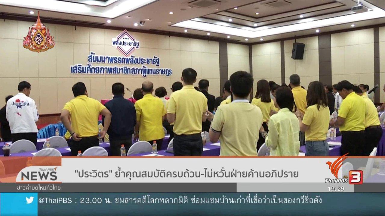 ข่าวค่ำ มิติใหม่ทั่วไทย - ประวิตร ย้ำคุณสมบัติครบถ้วน-ไม่หวั่นฝ่ายค้านอภิปราย