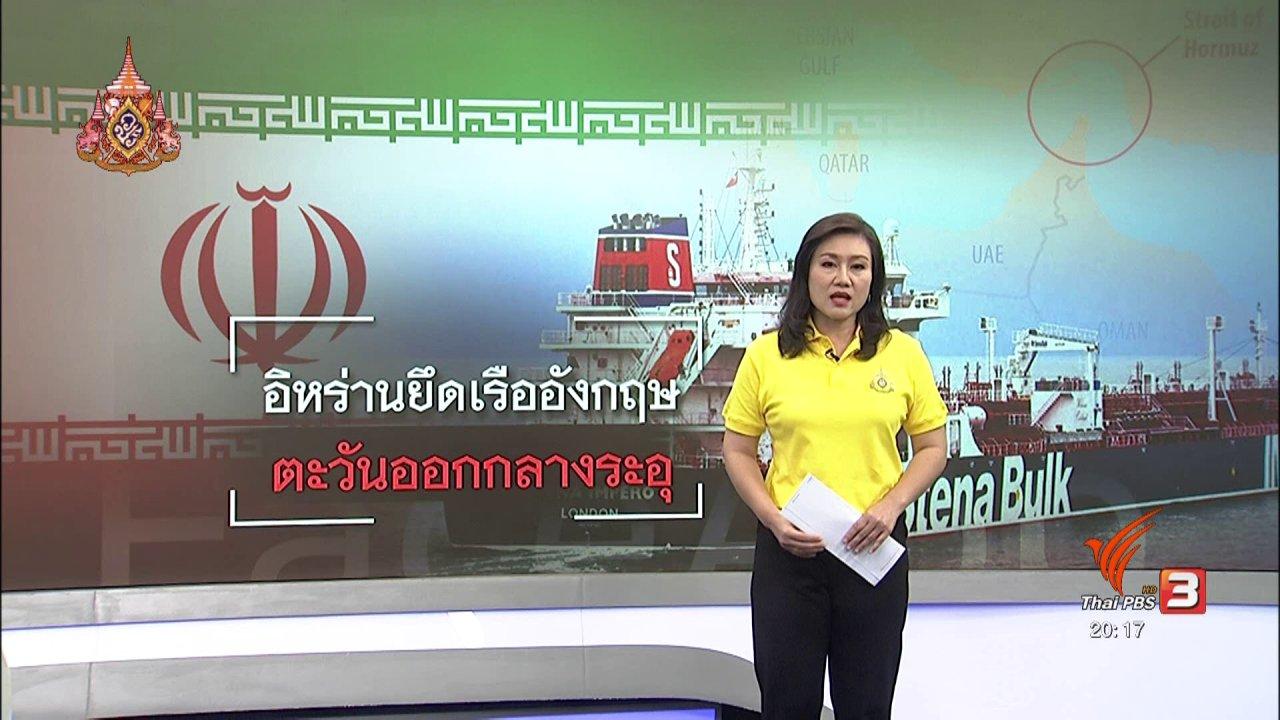 ข่าวค่ำ มิติใหม่ทั่วไทย - วิเคราะห์สถานการณ์ต่างประเทศ : อิหร่านยึดเรืออังกฤษ วัดกำลังสหรัฐฯ - พันธมิตร