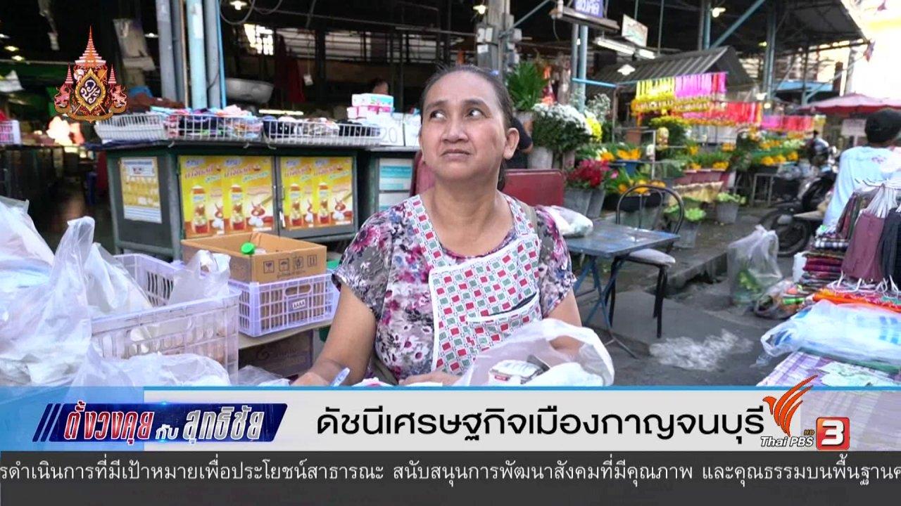 วันใหม่  ไทยพีบีเอส - ตั้งวงคุยกับสุทธิชัย : ดัชนีเศรษฐกิจเมืองกาญจนบุรี