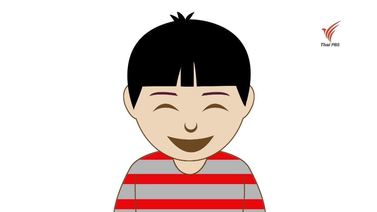 TataTitiToto ไดโนจอมป่วน - เกร็ดน่ารู้กับตาต้าตีตี้โตโต้ : ทำอย่างไรให้ลูกระงับความโกรธ