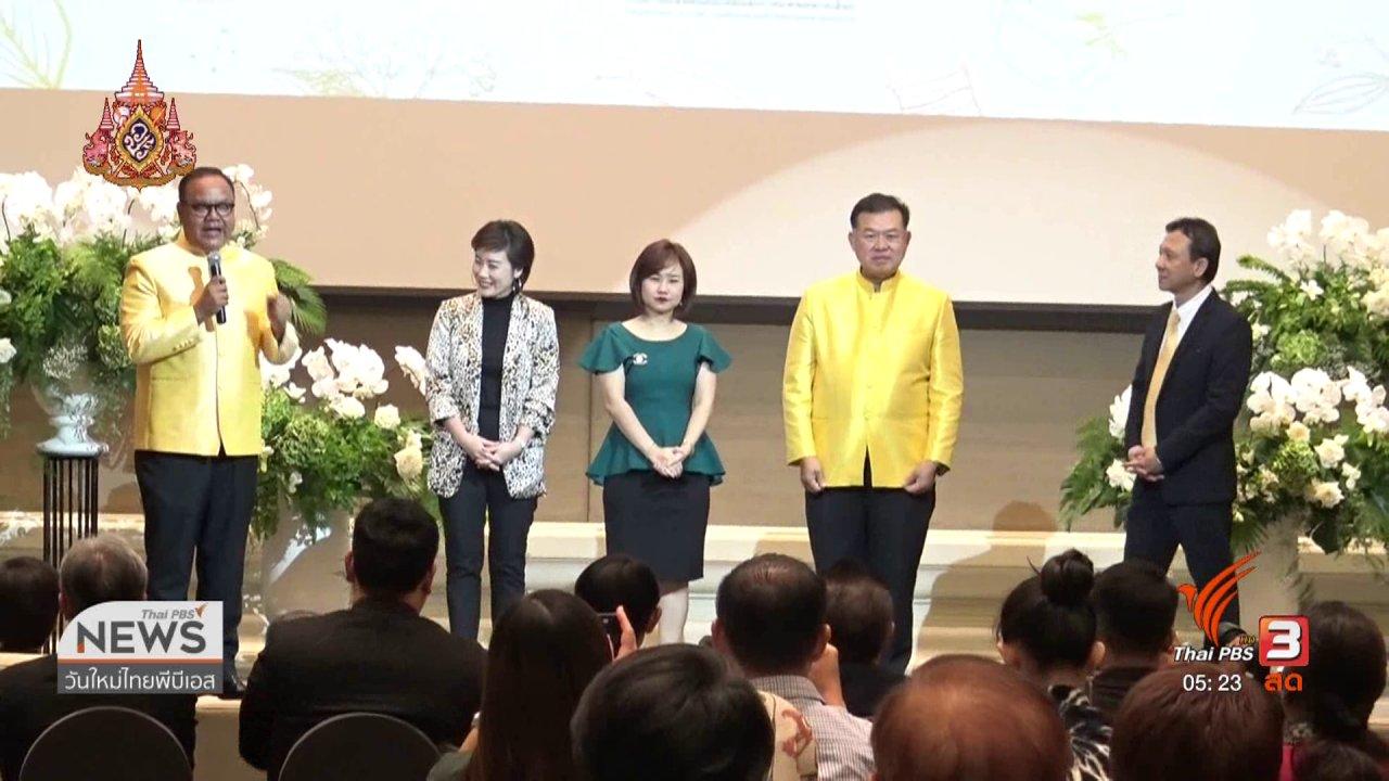 วันใหม่  ไทยพีบีเอส - วางจำหน่ายสมุนไพรไทยจุดจำหน่ายสินค้าปลอดภาษี
