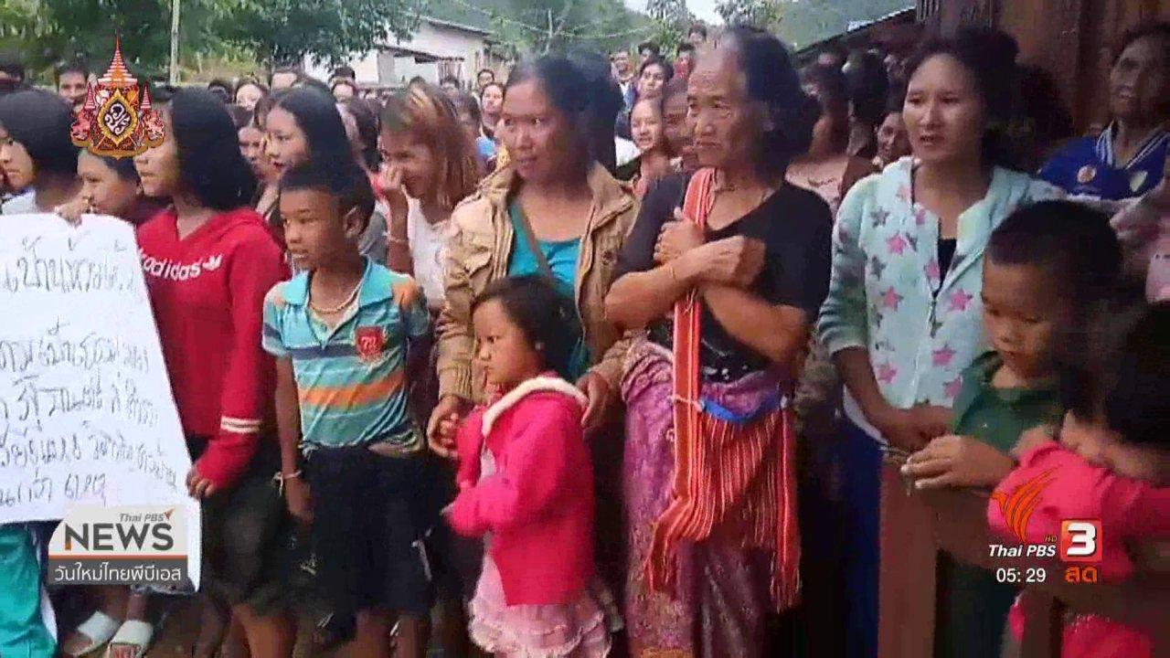 วันใหม่  ไทยพีบีเอส - ญาติเหยื่อวิสามัญเวียงแหง ร้องขอความเป็นธรรม