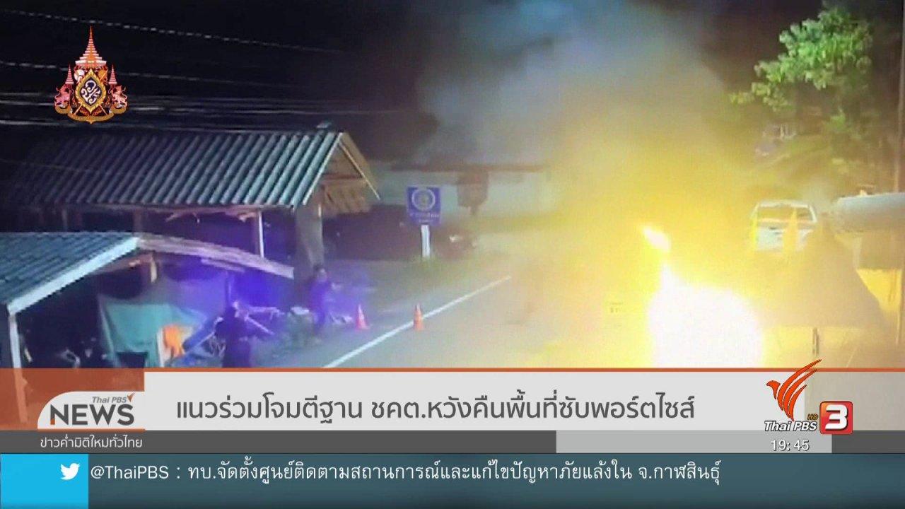 ข่าวค่ำ มิติใหม่ทั่วไทย - แนวร่วมโจมตีฐานชุดคุ้มครองตำบลหวังคืนพื้นที่ซับพอร์ตไซส์